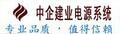 中企建業電源系統(北京)有限公司