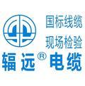 郑州辐远电缆有限公司