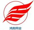 安平縣鴻陽絲網制品有限公司