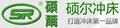 深圳市硕尔机械技术有限公司