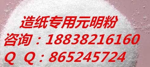 吴江元明粉如皋造纸专用元明粉通州陶瓷专用元明粉s乐康化工