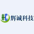广州辉诚网络科技有限公司
