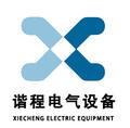 廣州市諧程電氣設備有限公司