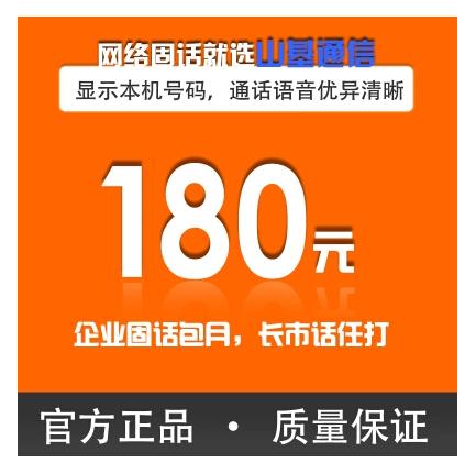 企业网络固定企业网络电话 显号码 180/月任打