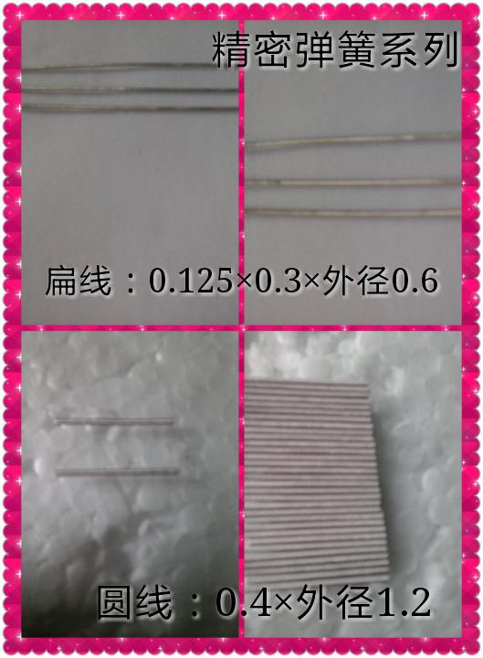 溫嶺精密彈簧生產企業/精密彈簧價格 精密彈簧圖片