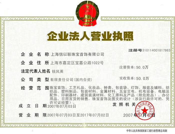 上海信以联珠宝首饰有限公图片