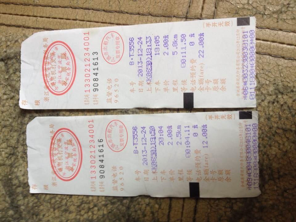 成都的士票QQ2667739814出租车票价格_安全