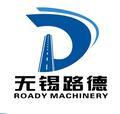 无锡路德筑路机械科技有限公司