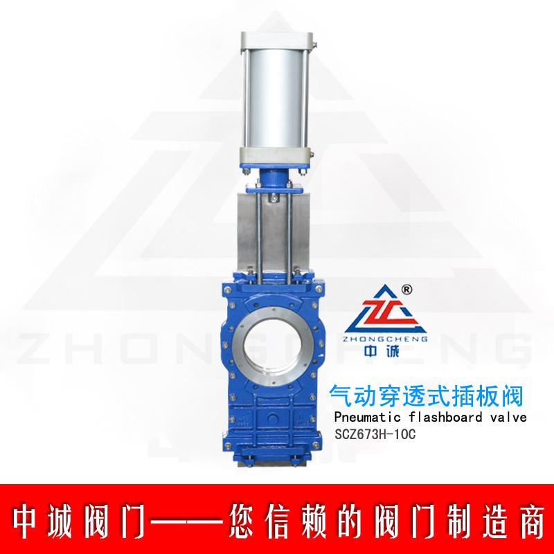 供應中誠SCZ973X/F電動穿透式插板閥