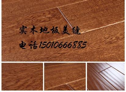 朝阳实木地板美缝施工公司