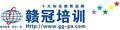深圳市赣冠职业培训学校