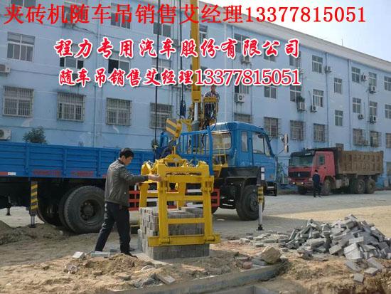 直臂夹砖器随车吊专业夹砖起重运输车厂家