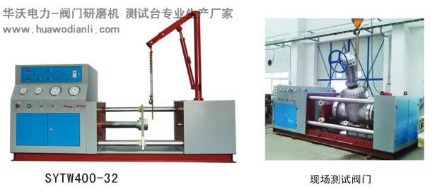 臺式閥門研磨機MT-600型 便攜式閥門研磨機