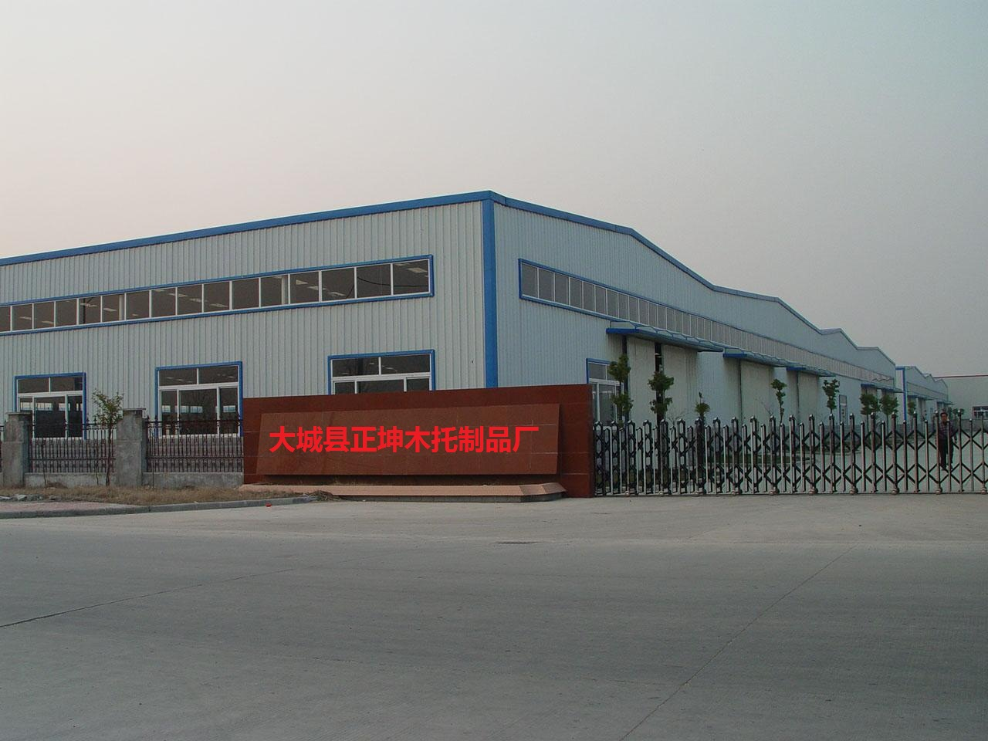 大城縣正坤木托制品廠