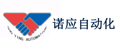 長沙諾應自動化科技有限公司