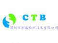 深圳市環測威檢測技術有限公司