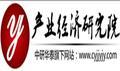 产业经济研究院(北京)