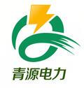 石家莊青源電器設備有限公司