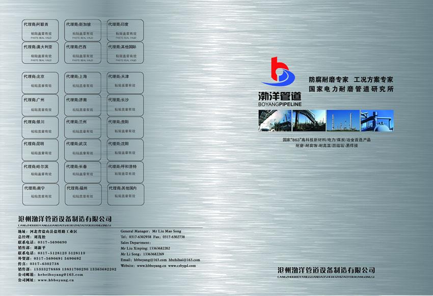 渤洋管道宣传册