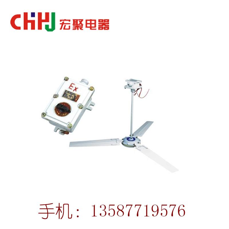 宏聚供应CBDS系列防爆吊风扇-防爆风扇价格-北京防爆吊扇型号