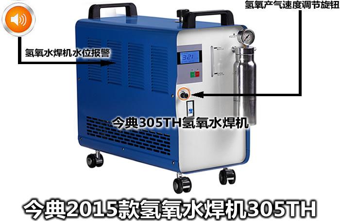 氫氧水焊機,今典305TH氫氧機水焊機