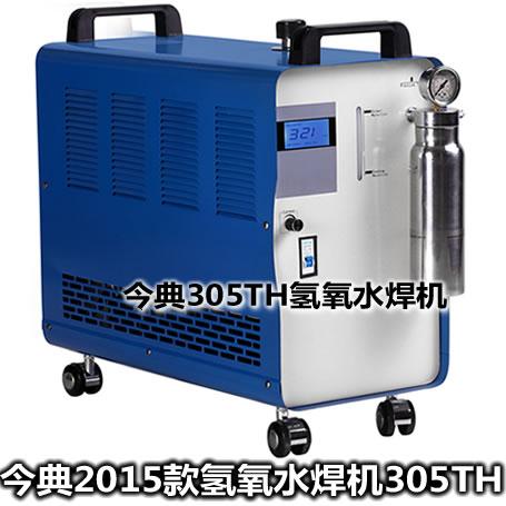氫氧水焊機,今典2015款水焊機,305TH氫氧水焊機