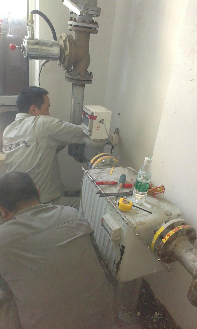 北京燃气改造中心