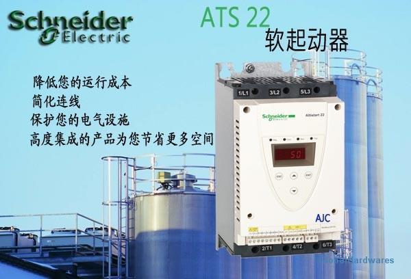 施耐德ATS48系列软起动器ATS48D17Q