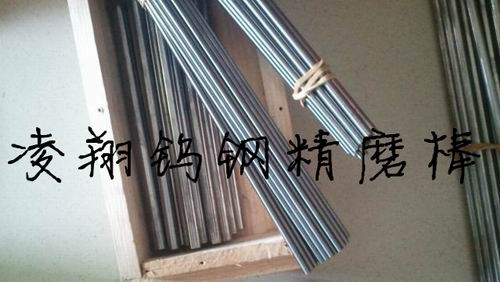鎢鋼精磨棒 國產株洲鉆石牌鎢鋼圓棒