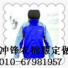 供应北京冲锋衣定制的热线【679818957】祥云盛装现货冲锋服厂