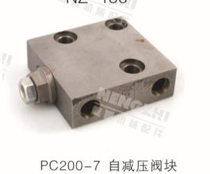 小松挖掘机pc200-7自动减压阀块图片