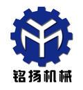濟寧市銘揚機械設備有限公司