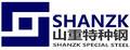 深圳市山重特种钢有限公司