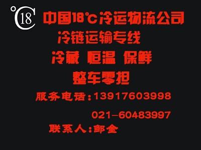浙江杭州到武汉冷冻货物配送