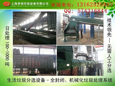 城市生活垃圾无害化处理设备 优秀企业:上海季明环保