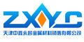 天津格美特金屬材料銷售有限公司