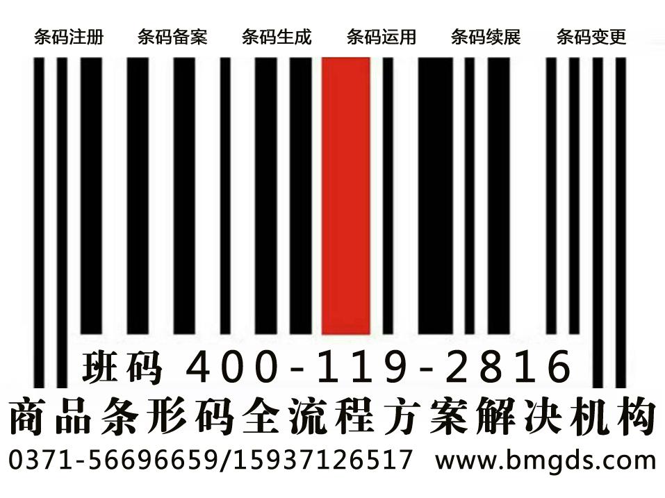 黑龙江@吉林@辽宁@内蒙古@新疆甘肃商品条形码扫描/产品条形码扫描