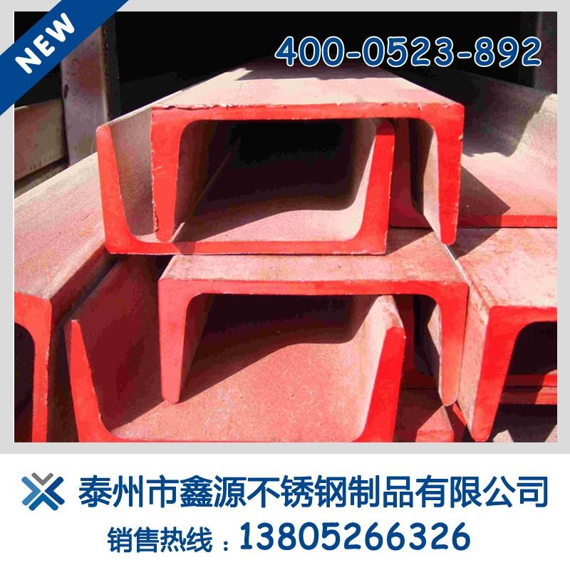 現貨庫存 304不銹鋼槽鋼 質量第一 價格適中