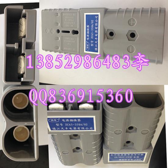 ZC65-350/02电源插接器生产厂家