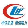 湖北程力汽车股份有限公司