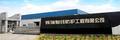 济南辉瑞射线防护工程凯发k8娱乐集团Logo