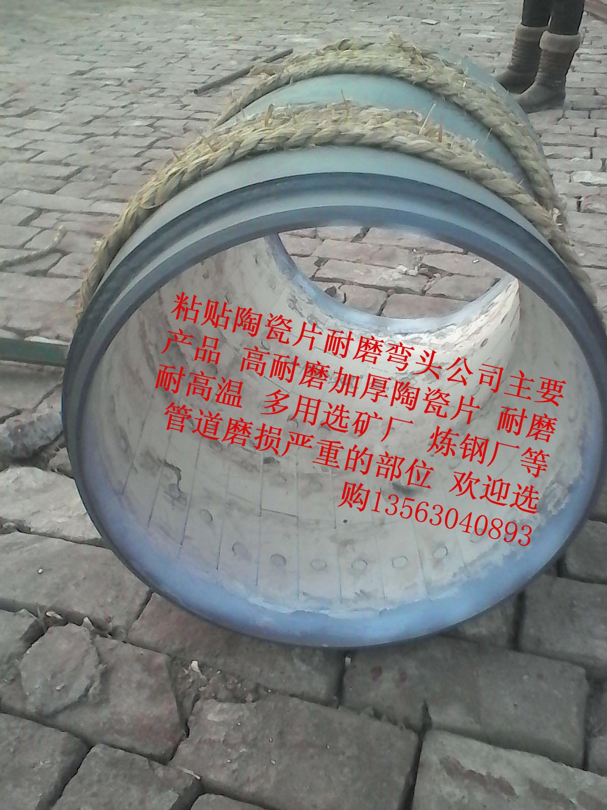 粘貼陶瓷片耐磨管