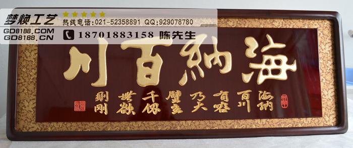 海纳百川牌匾,上海木牌匾,上海木质贺匾定制