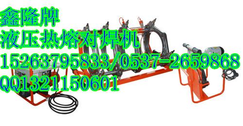 63-200液压热熔对接焊机 塑料管焊机