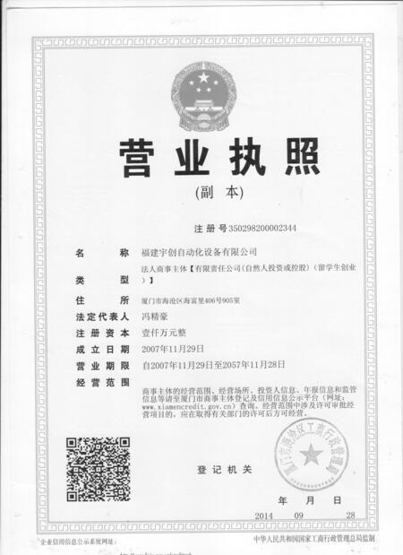 福建宇创自动化设备有限公司