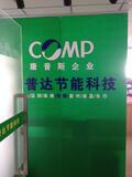 东莞市康普达节能科技有限公司