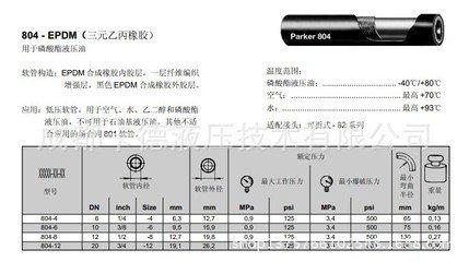 供应派克804-EPDM(三元乙丙橡胶)磷酸酯专用管