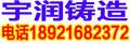 南通市宇潤鑄業有限公司