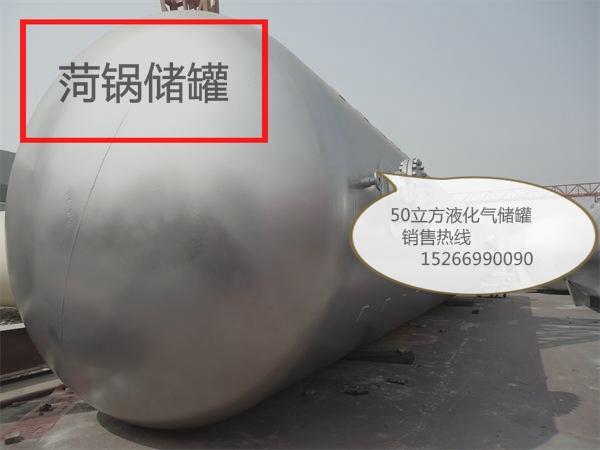 辽宁营口50立方液化气储罐供应15266990090