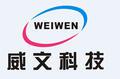 深圳市威文科技發展有限公司